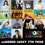 神聖かまってちゃん、チームしゃちほこなど『unBORDE LUCKY 7TH TOUR』出演者によるQ&A企画スタート