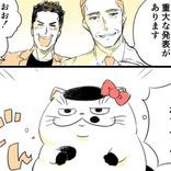 『おじさまと猫』から衝撃の発表! ふくまるのイメチェン…ではなく!?