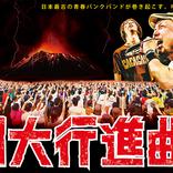 ガガガSP主催フェス『長田大行進曲2018』最終発表で四星球、セクマシ、Hump Back、ハリウッドザコシショウを追加