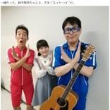 テツandトモ『ダウンタウンDX』で共演した鈴木梨央と3ショット「大きくなった~」
