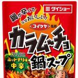 「ヒー!」が鍋スープに カラムーチョの鍋スープ新発売