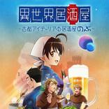 アニメ『異世界居酒屋~古都アイテーリアの居酒屋のぶ~』TV放送決定
