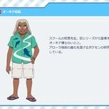 「ポケモン」オーキド校長役の後任は堀内賢雄 10月21日放送回から石塚運昇さんと交代