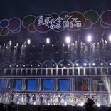 乃木坂46、過去最大規模の全国ツアーが完全燃焼で閉幕