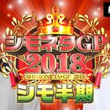 """""""シモネタ""""の頂上決戦『シモネタGP2018シモ半期』放送"""
