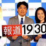 "BS-TBS、10月から「大型報道番組」開始 平日ゴールデンタイムの1時間半""生放送"""