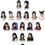 AKB48グループ 舞台版「マジムリ学園」全キャスト発表