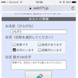 【北海道地震】ドコモ・au・ソフトバンクが「災害用伝言板」「災害用音声お届けサービス」の提供を開始