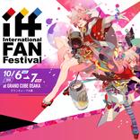 『International Fan Festival Osaka 2018』で『蒼天の拳 REGENESIS』のプレミア試写会&山寺宏一をゲストにトークショーを開催