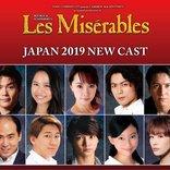 ミュージカル『レ・ミゼラブル』 2019年公演に濱田めぐみ、斎藤司、朴璐美が初参加