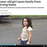 自宅の火災に気付いた4歳女児、機転で家族を救う(米)