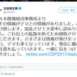 「混乱させて大変申し訳ありません」「一緒に気をつけていきましょう」立憲民主党公式が北海道の断水情報デマツイートを謝罪