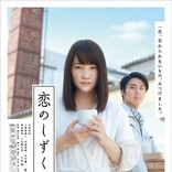 川栄李奈、大杉漣と酒を飲み交わす 映画『恋のしずく』新場面写真解禁