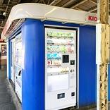 【珍スポット】JR中野駅の1・2番線ホームには1台だけ「奇妙な自動販売機」が設置してある