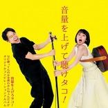 「音量を上げろタコ!」シン(阿部サダヲ)&ふうか(吉岡里帆)が歌う主題歌など先行配信