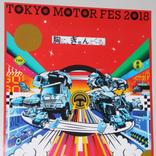 【東京モーターフェス2018】今年は10月6日~8日までお台場で開催。e-スポーツや痛車展示、最新車両の展示・試乗などを用意