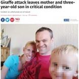 アメリカ人母親と3歳の子供、キリンに襲われ重体(南ア)