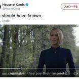 セクハラ疑惑で『ハウス・オブ・カード』をクビになった主演俳優 → 最終シーズンの予告編で演じる役の運命がバレバレすぎて笑える