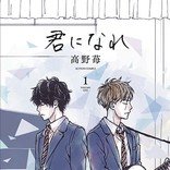 高野苺最新作『君になれ』コミックス1巻にコブクロのCDが付いた限定版リリースへ