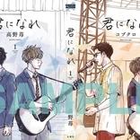 『orange』の高野苺最新作『君になれ』 コミックス1巻に、コブクロCD付き限定版 10月15日(月)発売!