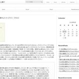 『21世紀の資本』/トマ・ピケティ(その3)(裸足になって公園で)