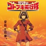 監督・水島努×シリーズ構成・横手美智子、新作オリジナルアニメ来年1月より放送