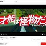 「炎上オールスター」「アベンジャーズ感」 映画『響 -HIBIKI-』のコメント入り予告動画が話題に