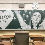 安室奈美恵の引退の日 教室の黒板がすごいことに さらに『日直』の欄には?