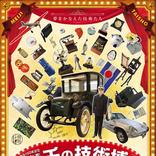 特別展『日本を変えた千の技術博』が国立科学博物館で開催 明治天皇やエジソンゆかりの資料などを公開