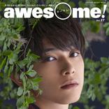 吉沢亮「awesome!」表紙に登場、主演映画を38ページで大特集