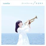 【ビルボード】sumika『キミスイ』OPがアニメ・チャート3週連続首位 LiSA&藍井エイルがTwitterで早くも話題に