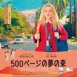 """""""あの映画""""が好きな自閉症の女の子のロードムービー『500ページの夢の束』"""