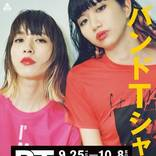バンT無料展示イベント『BAND T-shirts Museum』がロフト名古屋で開催