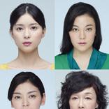 芳根京子が舞台初主演、クセのある母娘4人による愛憎劇