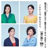 芳根京子初主演『母と惑星について、および自転する女たちの記録』新キャストにキムラ緑子