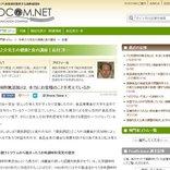 「化学調味料無添加」は、本当にお客様のことを考えているか(FOOCOM.NET)