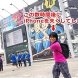 【やってしまった…】取材写真が入ったiPhoneを失くしてしまったのでイラストで東京ゲームショウを全力レビュー