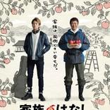 岡田将生主演 鉄拳のパラパラ漫画を映画化『家族のはなし』11月公開