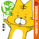 北山宏光(Kis-My-Ft2)初主演&初猫役!?映画の原作コミック『トラさん』1巻が期間限定試し読み増量版で登場!