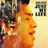 水木一郎、デビュー50周年記念アルバム『Just My Life』の詳細解禁