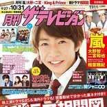 相葉雅紀、9/22発売の『月刊ザテレビジョン』でメガネショットを披露&関ジャニ∞のライブレポも