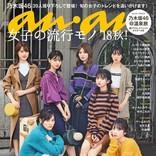 乃木坂46、「anan」最新号をまるごとジャック 総勢39人を一挙撮り下ろし