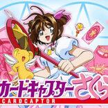 カードキャプターさくらの知られざる秘密とうわさ / 日本アニメ史上最悪の出来事とも呼ばれる「武蔵丸の悲劇」など