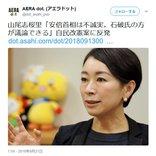 山尾志桜里議員の「安倍首相は不誠実」発言に「お前が言うな」「ギャグで言ってるのか!?」と総ツッコミ