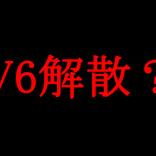 【なぜ】アニメ『ワンピース』の新主題歌がV6に → ネットで「不安の声」があがった理由