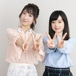 秦佐和子と工藤晴香がパーソナリティーの新番組スタート