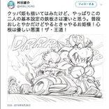 漫画家・村田雄介先生が神イラストをアップ「クッパ姫も描いてはみたけど、やっぱりこの二人の基本設定の鉄板さは凄いと思う」