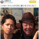 山崎裕太、古田新太と2ショット「青山劇場が復活するなら…また新感線☆と勝負したい」