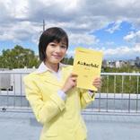 芳根京子『チャンネルはそのまま!』黄色スーツ姿を公開
