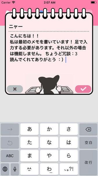 メモ 帳 アプリ かわいい